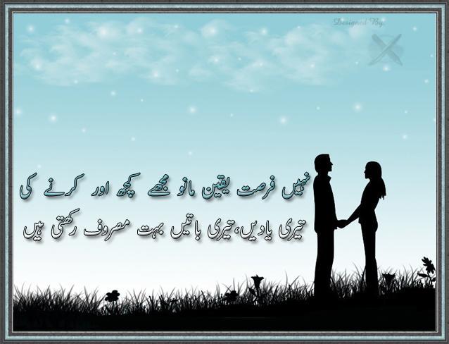 World of Urdu Poetry - Shairy com, Urdu Poetry, Urdu Shayari